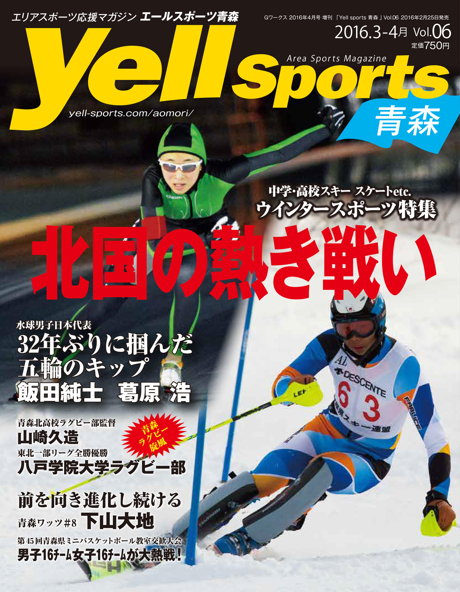 http://yell-sports.com/aomori/article/2016/ysa06_H1.jpg