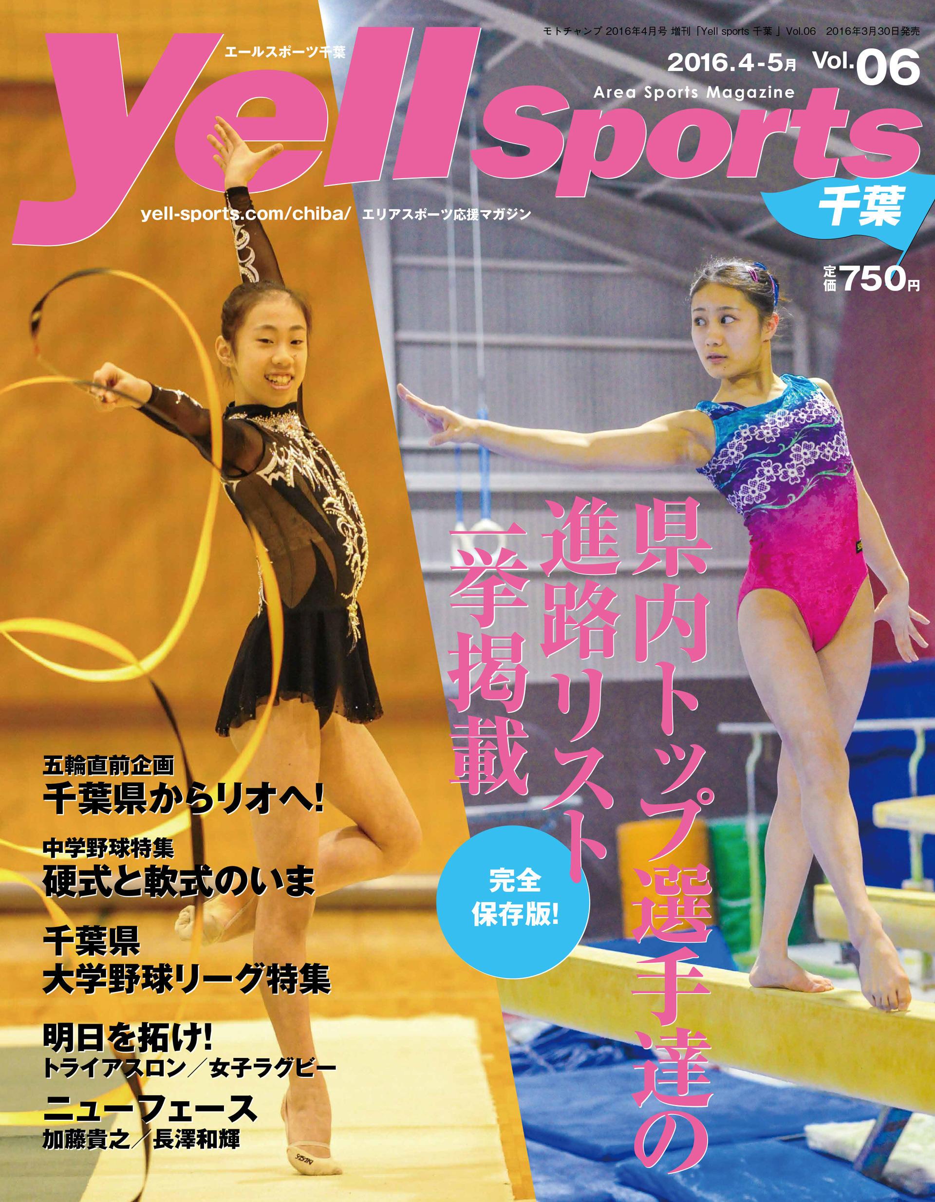 http://yell-sports.com/chiba/article/2016/ysc_06_1.jpg