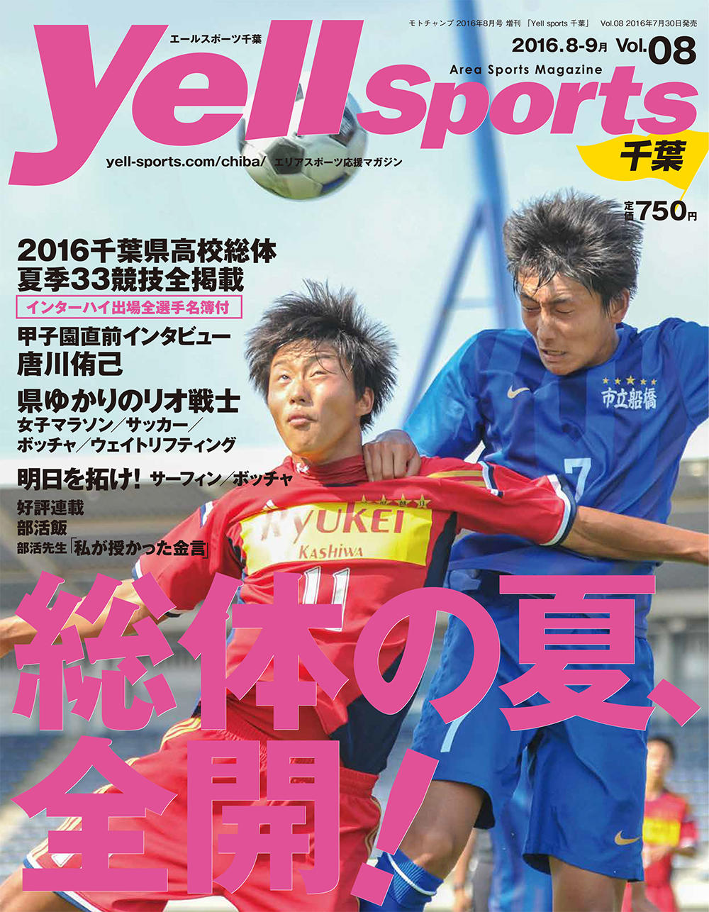 http://yell-sports.com/chiba/article/2016/ysc_08_H1.jpg