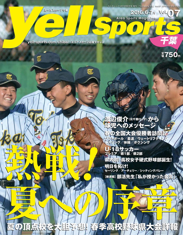 http://yell-sports.com/chiba/article/2016/ysc_h1.jpg