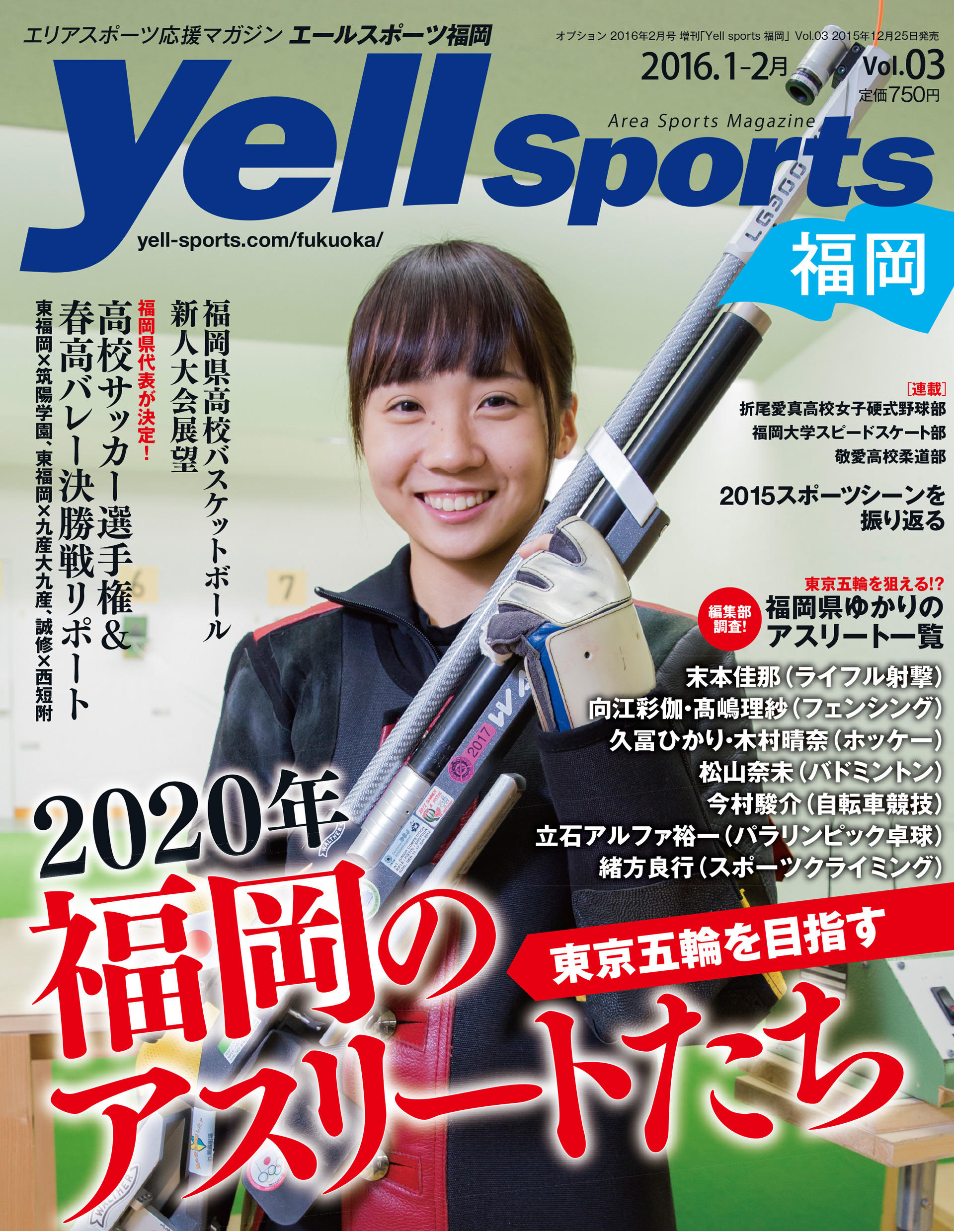http://yell-sports.com/fukuoka/article/2016/ysf03_h01.jpg