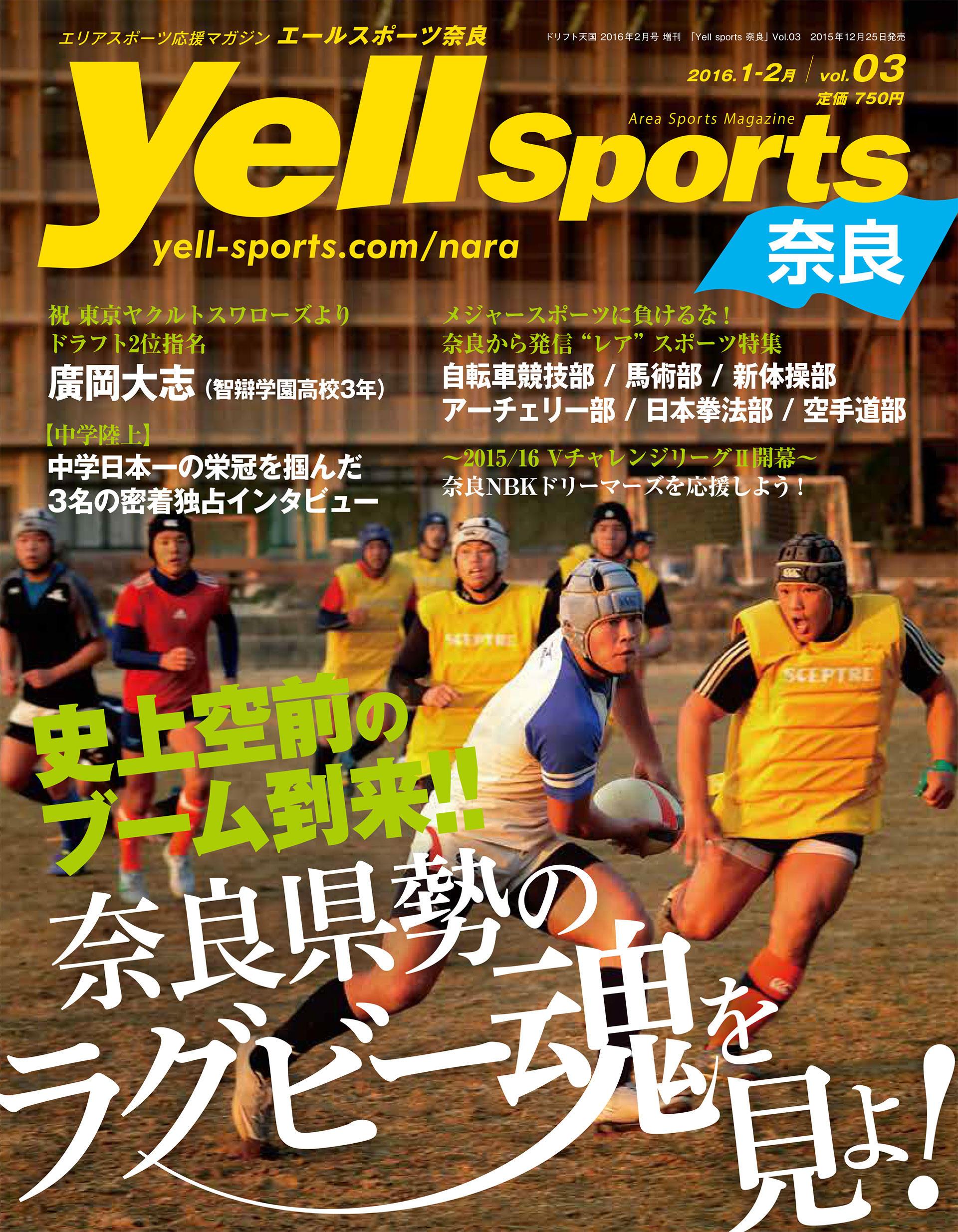 http://yell-sports.com/nara/article/2016/ysn03_H1.jpg