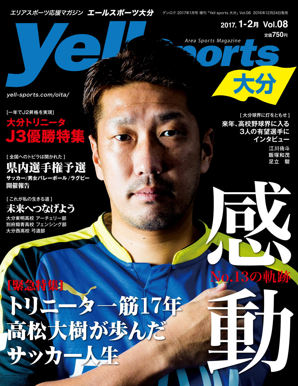 http://yell-sports.com/oita/article/2016/h1.jpg