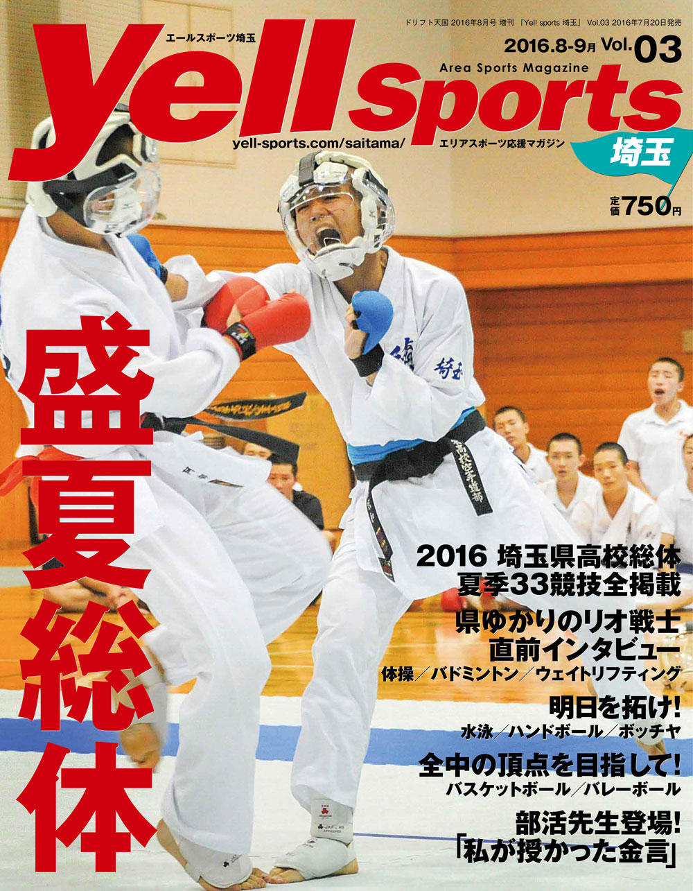 http://yell-sports.com/saitama/article/2016/yss03_H1.jpg