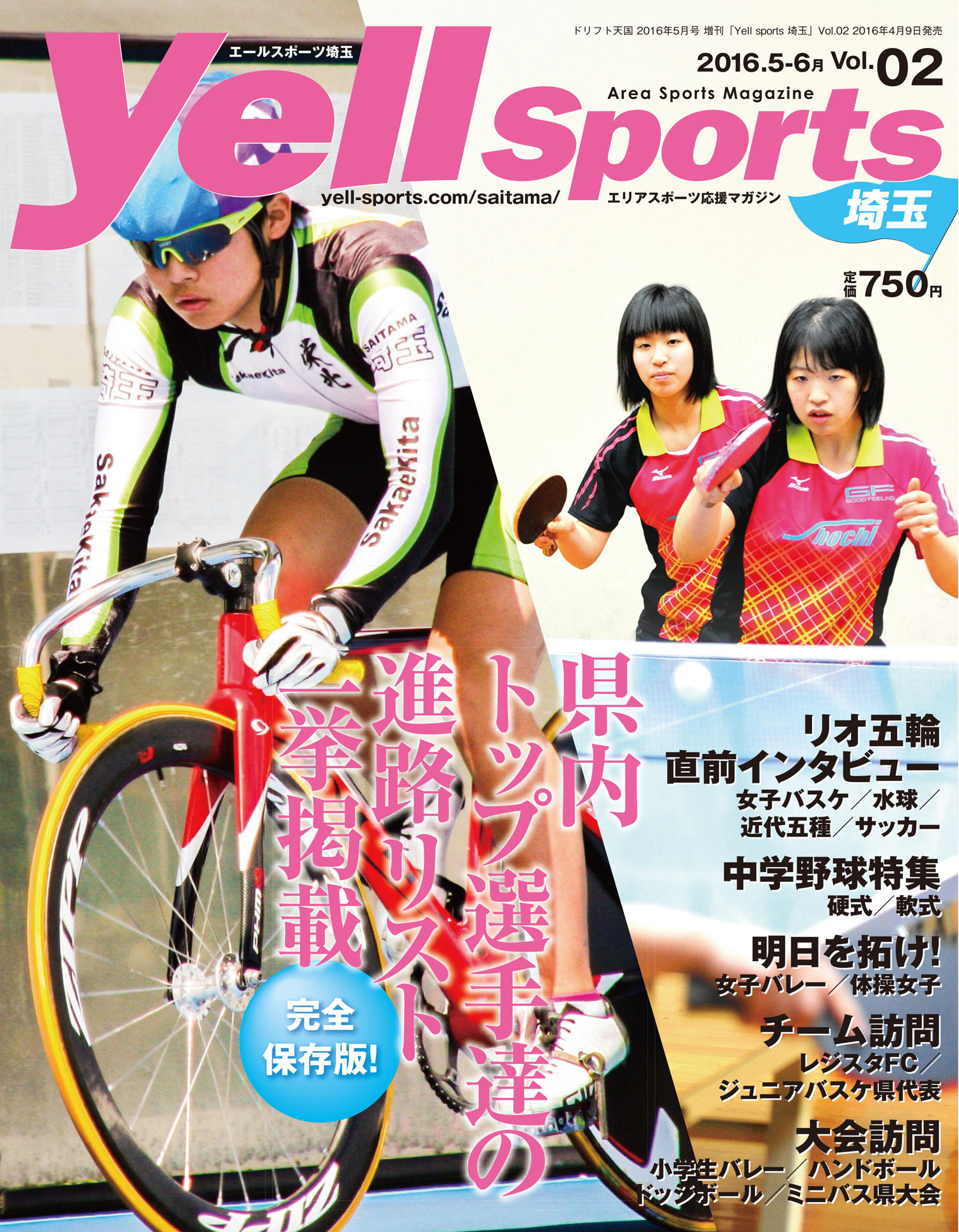 http://yell-sports.com/saitama/article/2016/yss_02_H01.jpg