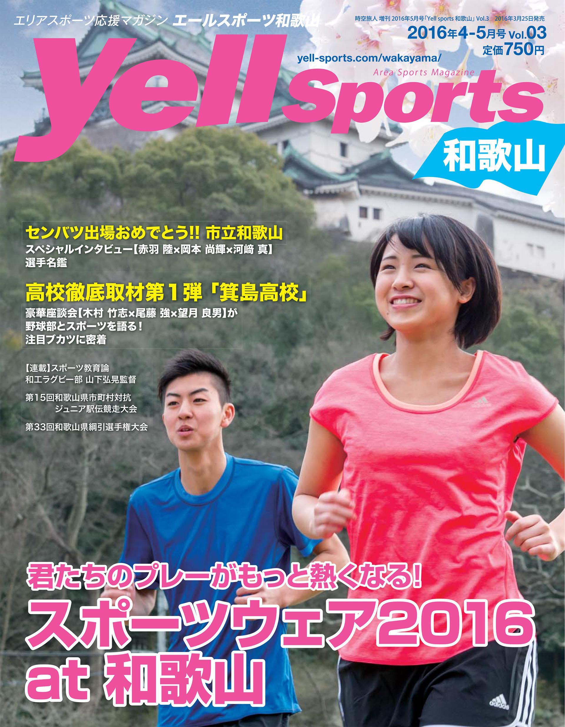 http://yell-sports.com/wakayama/article/2016/ysw_03_1.jpg