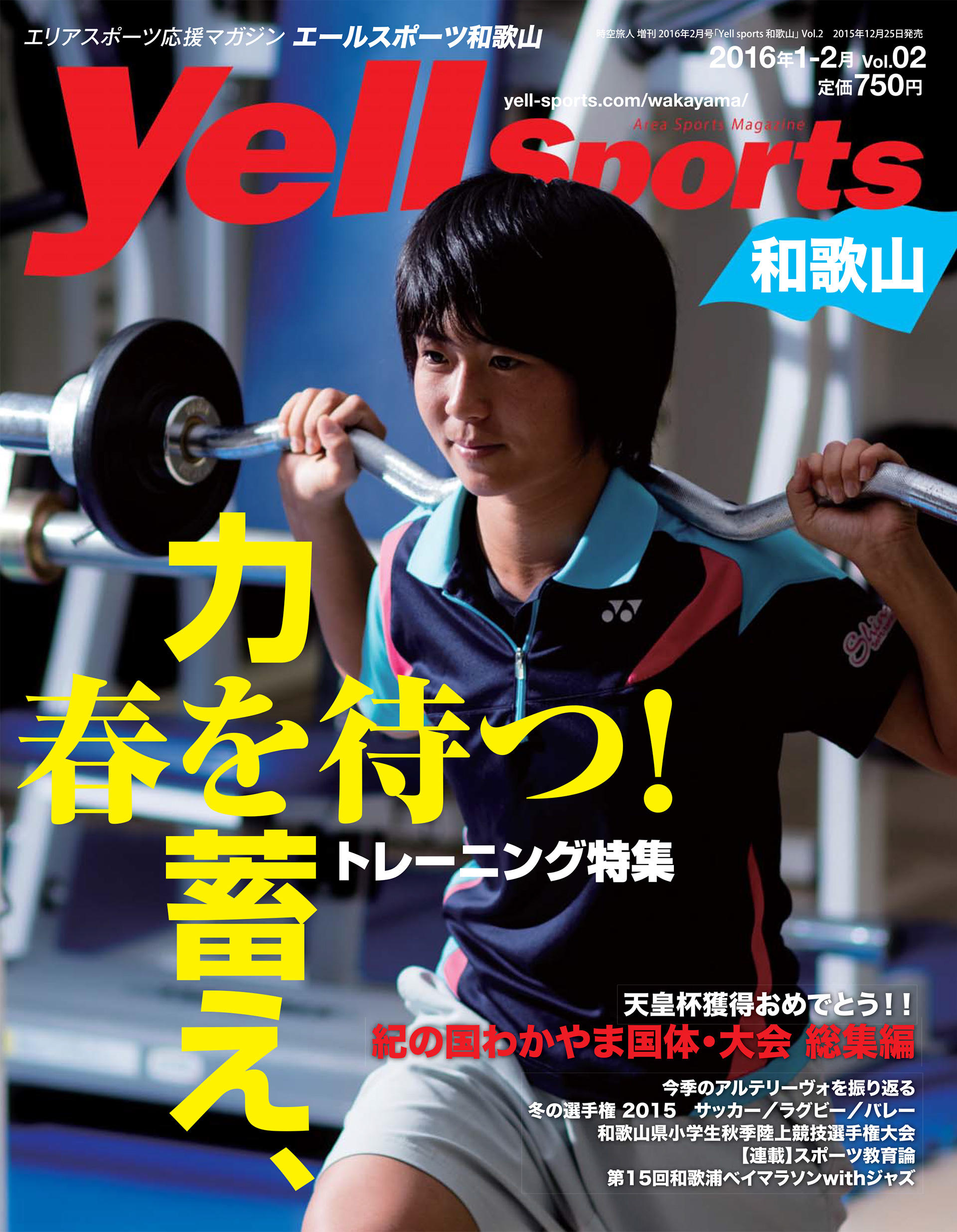 http://yell-sports.com/wakayama/article/2016/ysw_h1.jpg